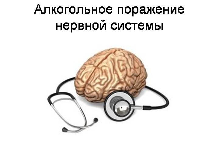 Какое влияние на нервную систему оказывает употребление алкоголя