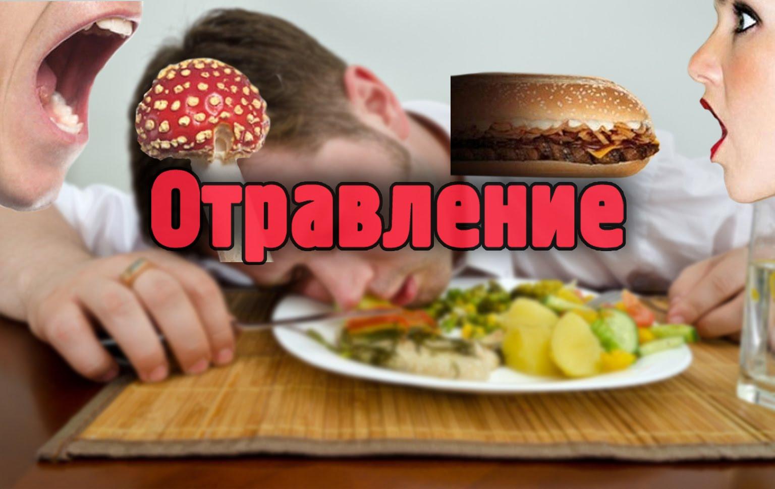 Через сколько часов проявляется отравление мясом